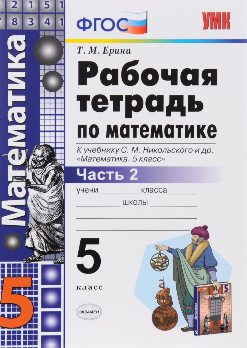 Математика. 5 класс. Рабочая тетрадь. К учебнику С. М. Никольского. Часть 2