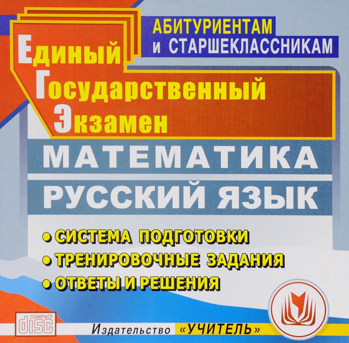 Единый государственный экзамен. Математика. Русский язык. Система подготовки. Тренировочные задания. Ответы и решения