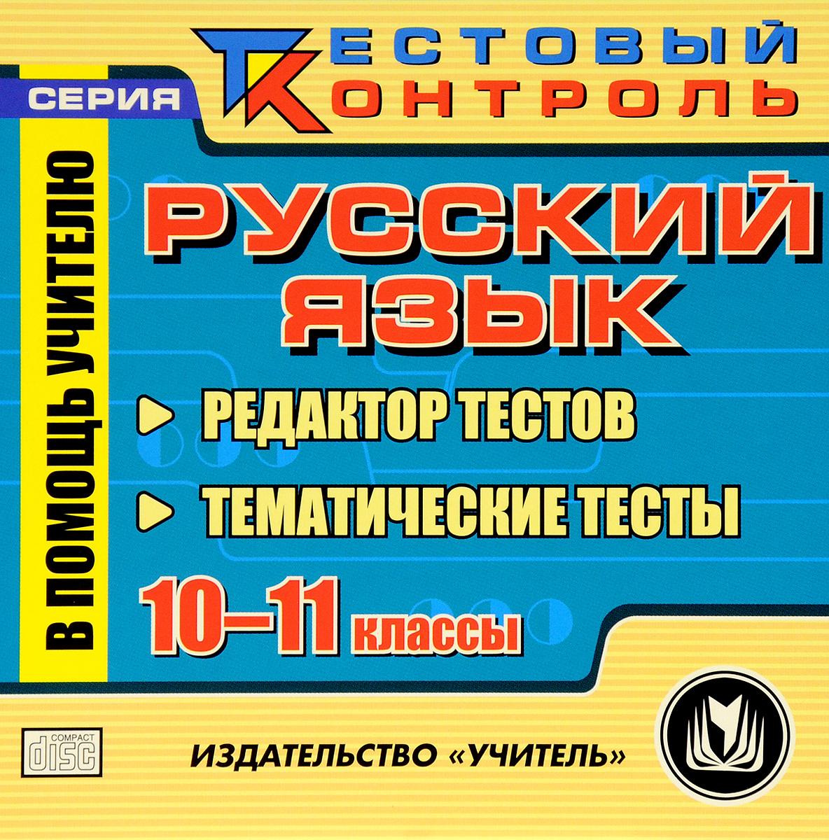В помощь учителю. Русский язык. 10-11 классы. Редактор тестов. Тематические тесты