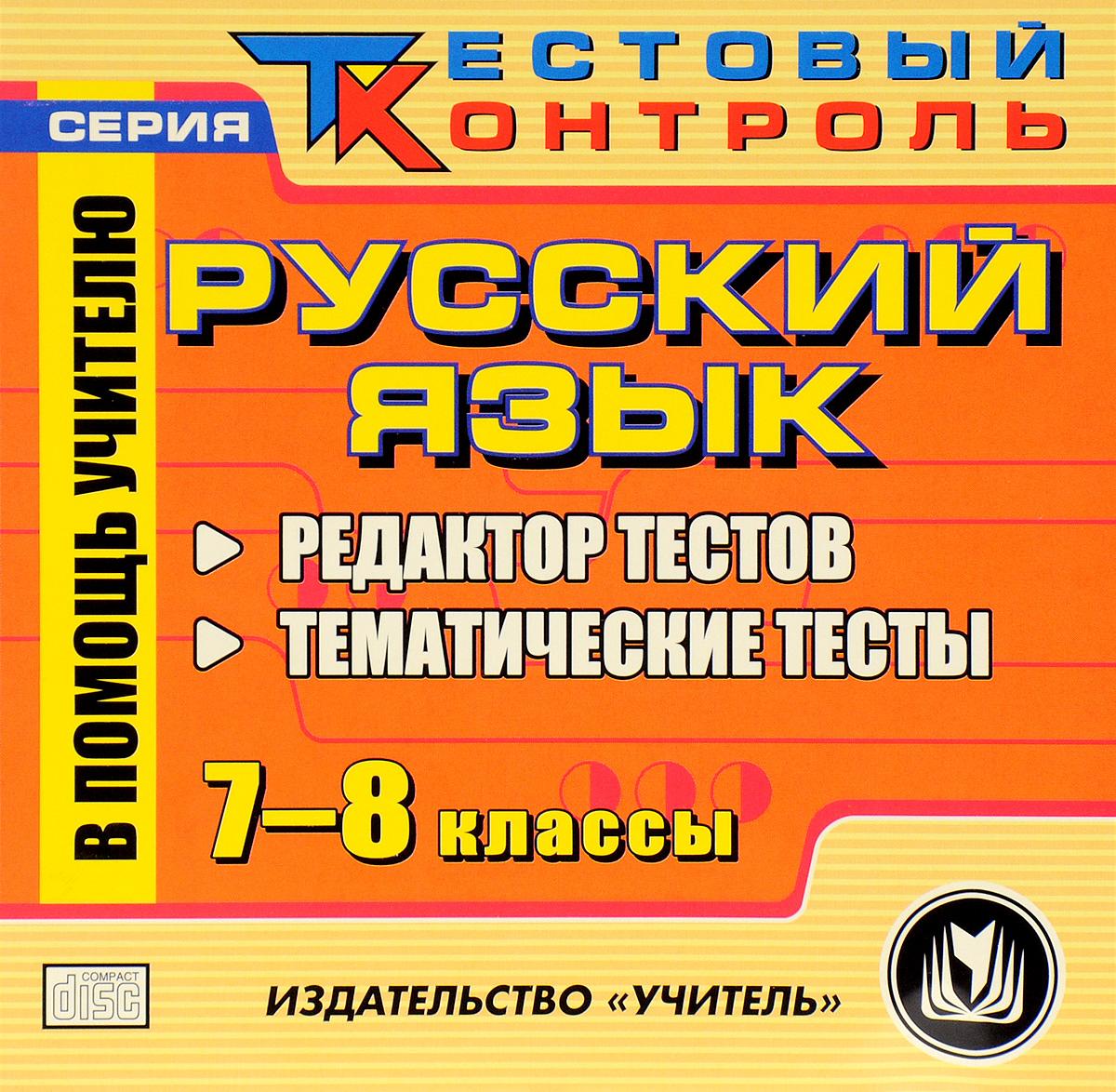В помощь учителю. Русский язык. 7-8 классы. Редактор тестов. Тематические тесты
