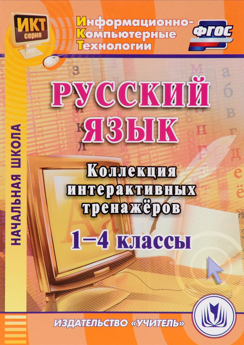 Русский язык. 1-4 классы. Коллекция интерактивных тренажеров