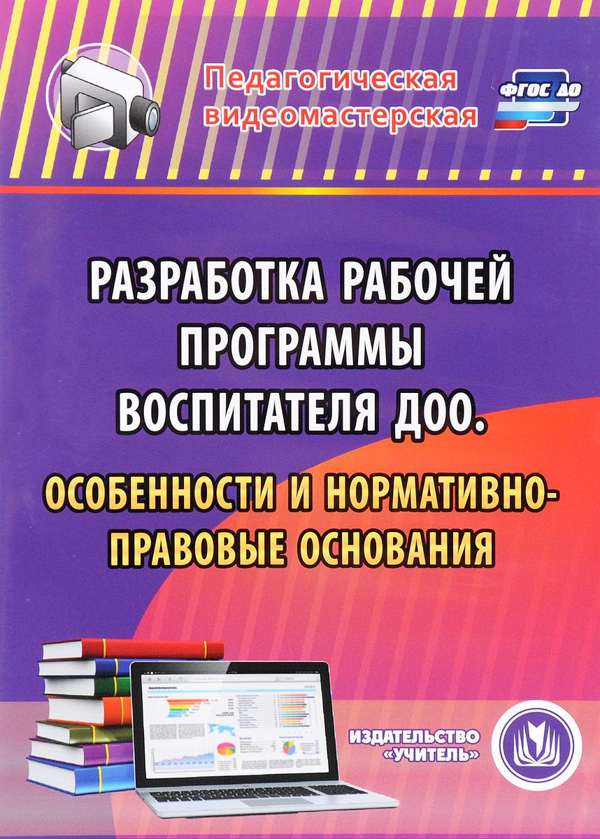 Zakazat.ru Разработка рабочей программы воспитателя ДОО. Особенности и нормативно-правовые основания