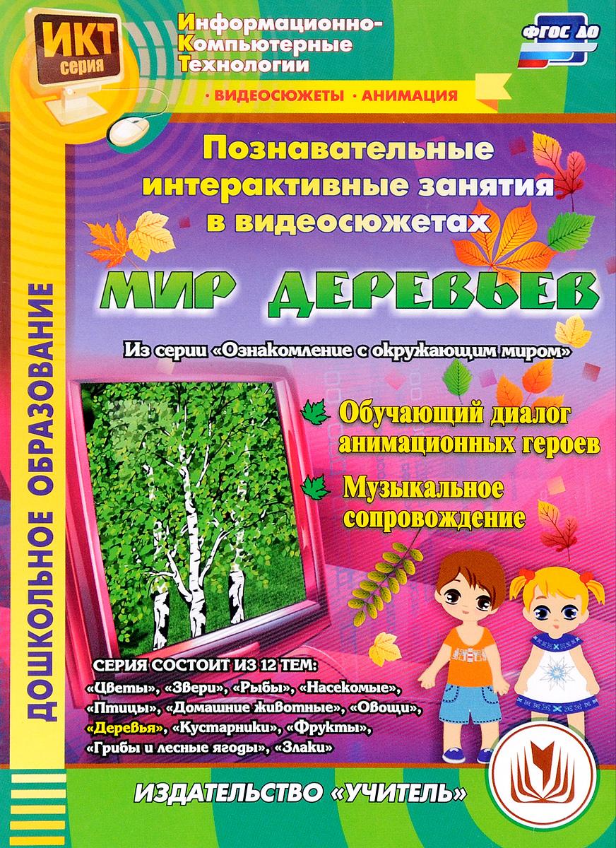 Zakazat.ru Познавательные интерактивные занятия в видеосюжетах. Мир деревьев