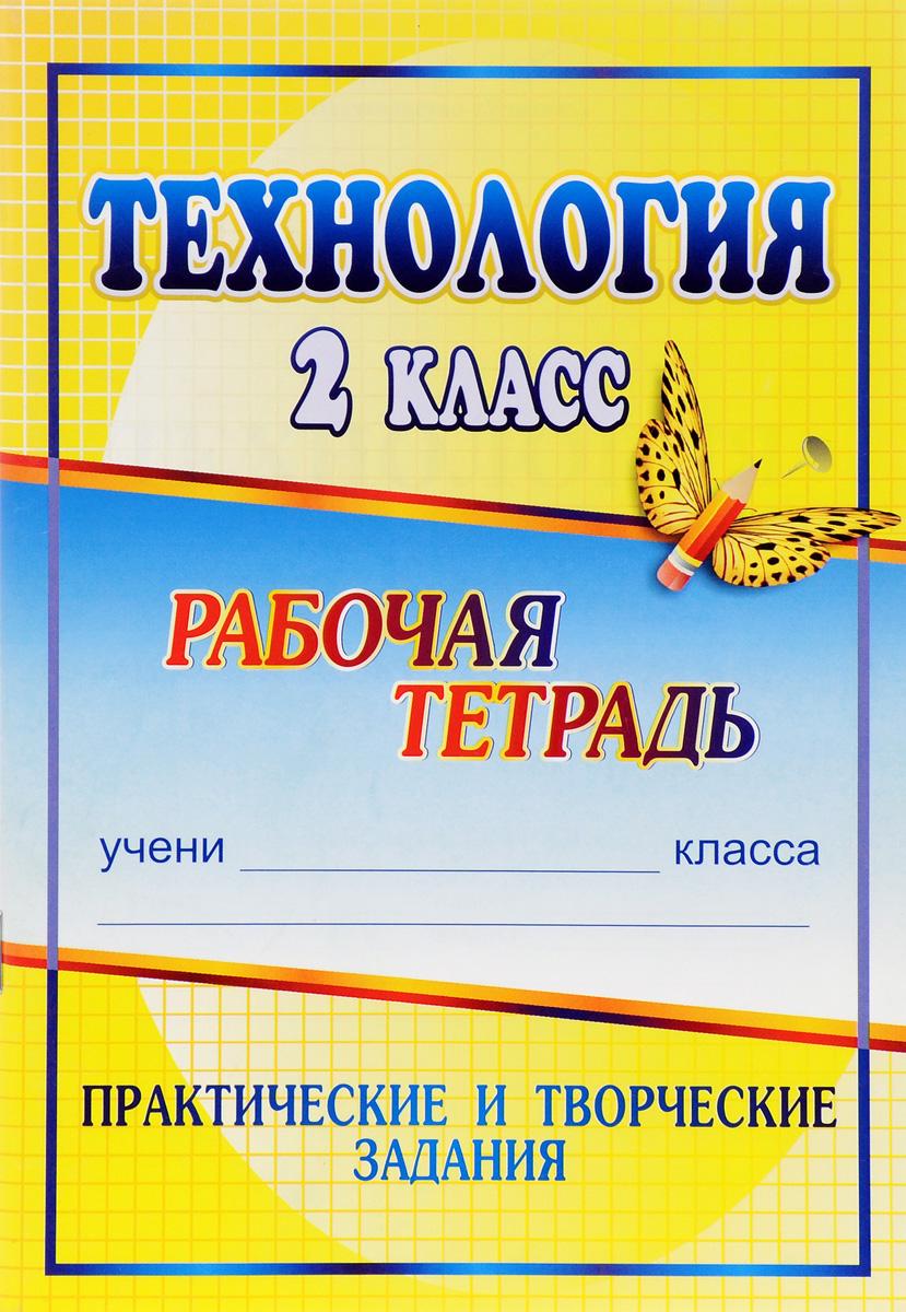 Н. В. Лободина Технология. 2 класс. Практические и творческие задания. Рабочая тетрадь