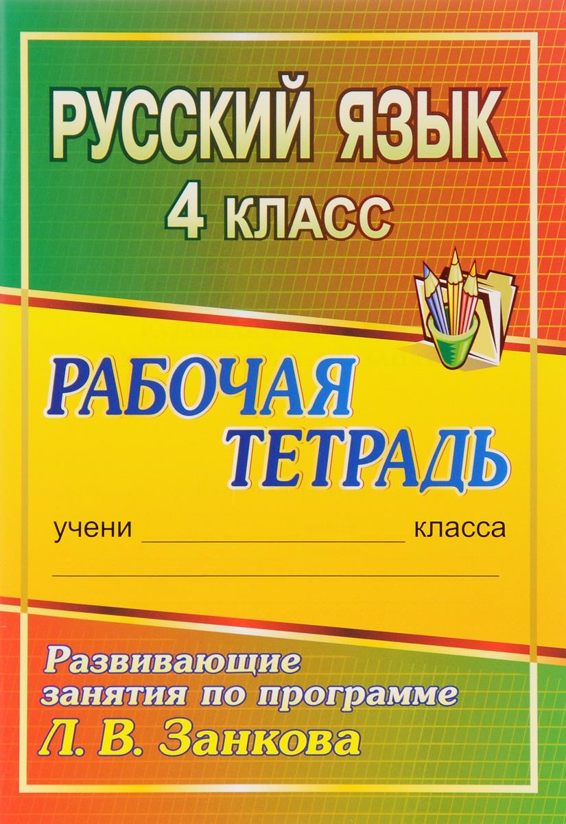 Русский язык. 4 класс. Развивающие занятия по программе Л. В. Занкова. Рабочая тетрадь