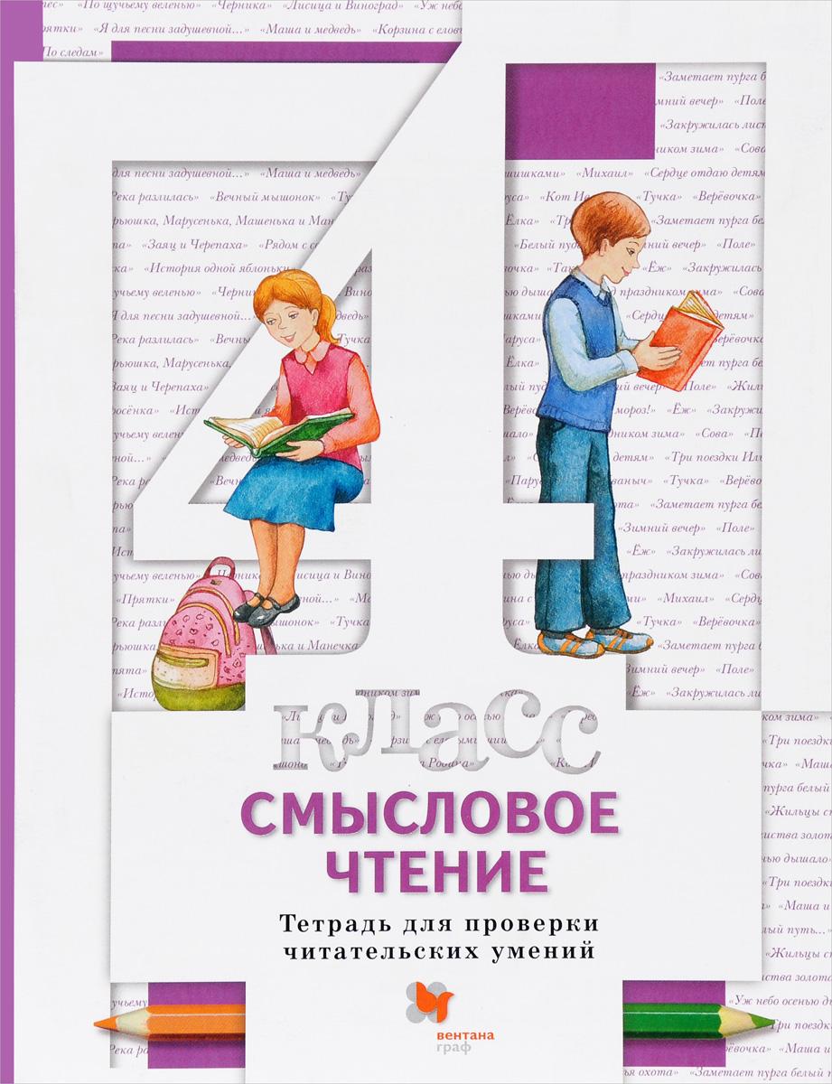 Смысловое чтение. 4 класс. Тетрадь для проверки читательских умений