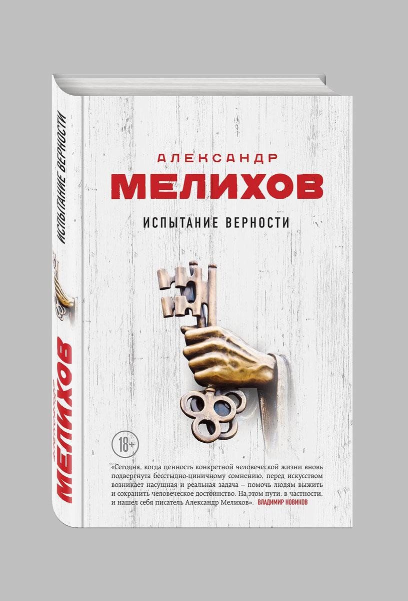 Александр Мелихов Испытание верности александр соловьев 0 страсти по спорту