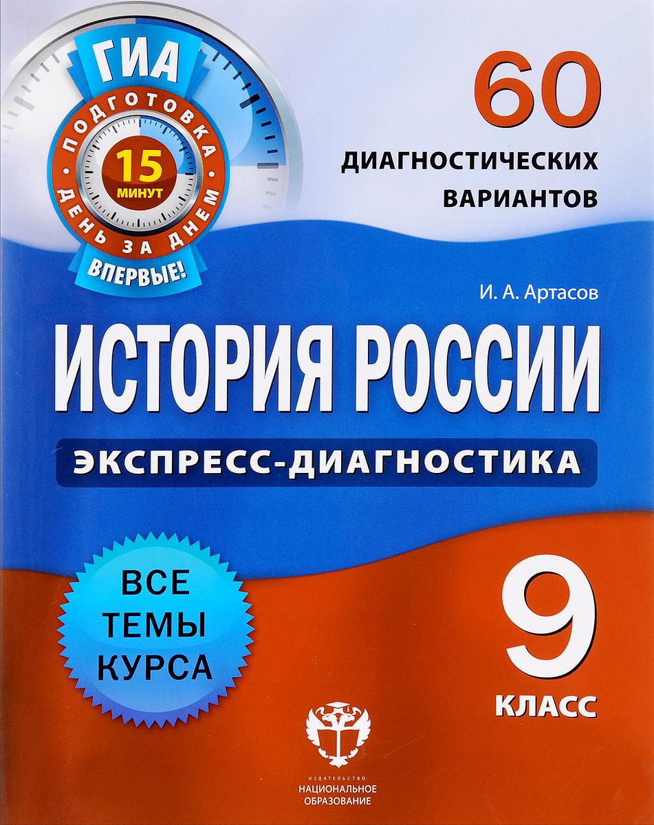 История России. 9 класс. 60 диагностических вариантов