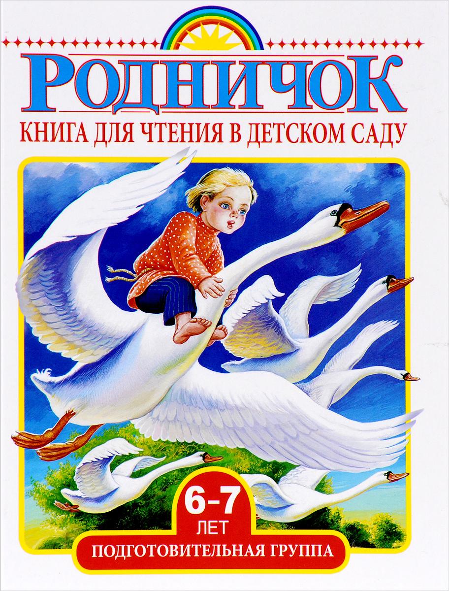 Книга для чтения в детском саду. Подготовительная группа. 6-7 лет издательство аст книга для чтения в детском саду младшая группа 3 4 года