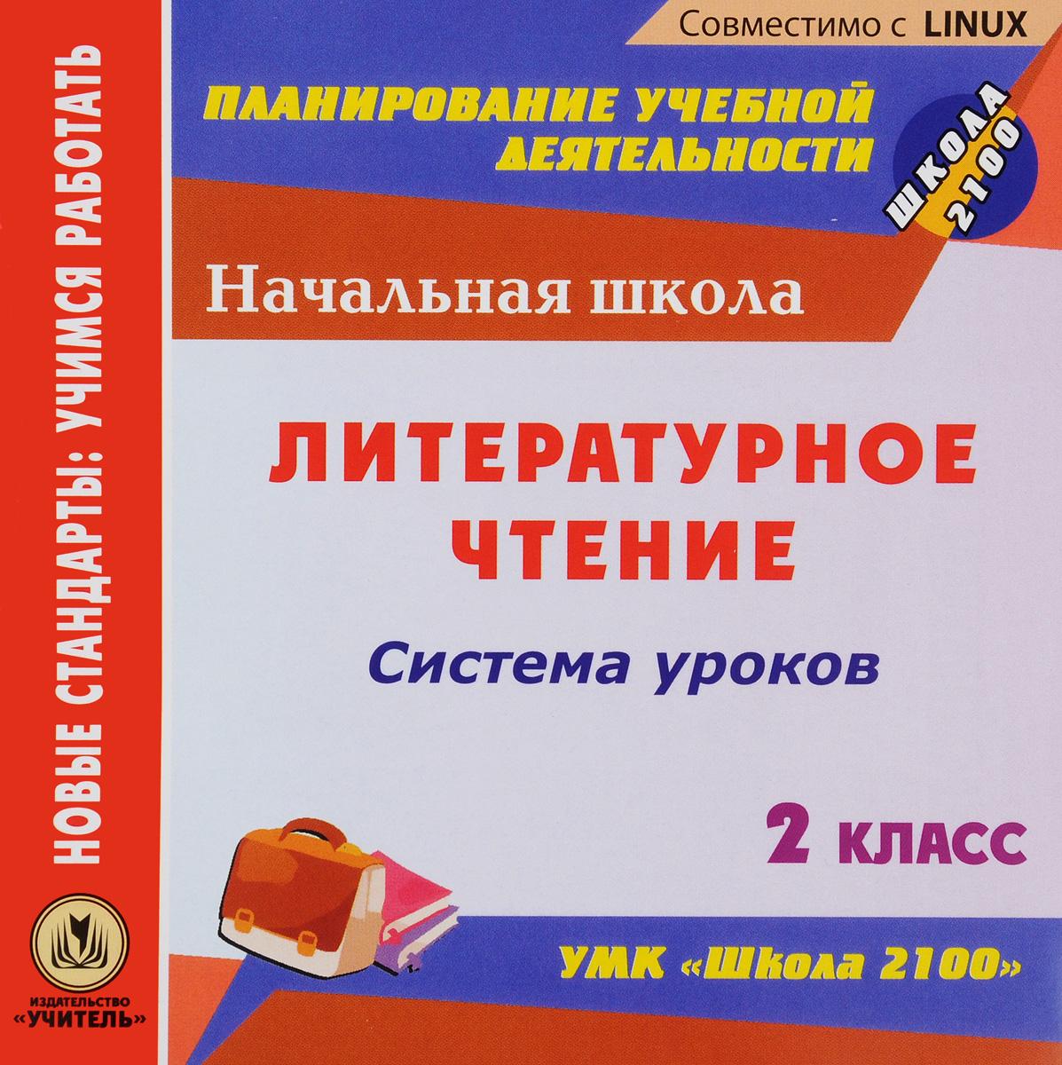 Литературное чтение. 2 класс. Система уроков по УМК