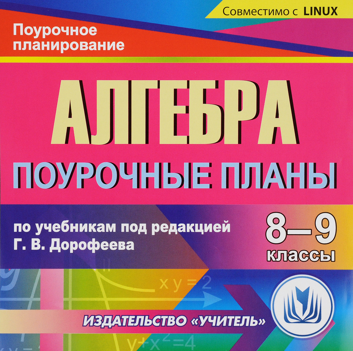 Алгебра 8-9 классы. Поурочные планы по учебникам под редакцией Г. В. Дорофеева