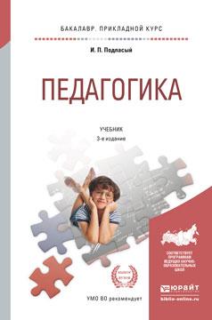 И. П. Подласый Педагогика. Учебник учебник по косметологии для врачей