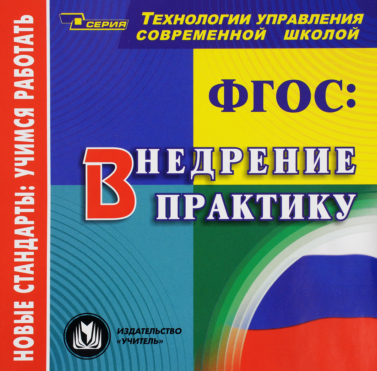 Zakazat.ru ФГОС. Внедрение в практику