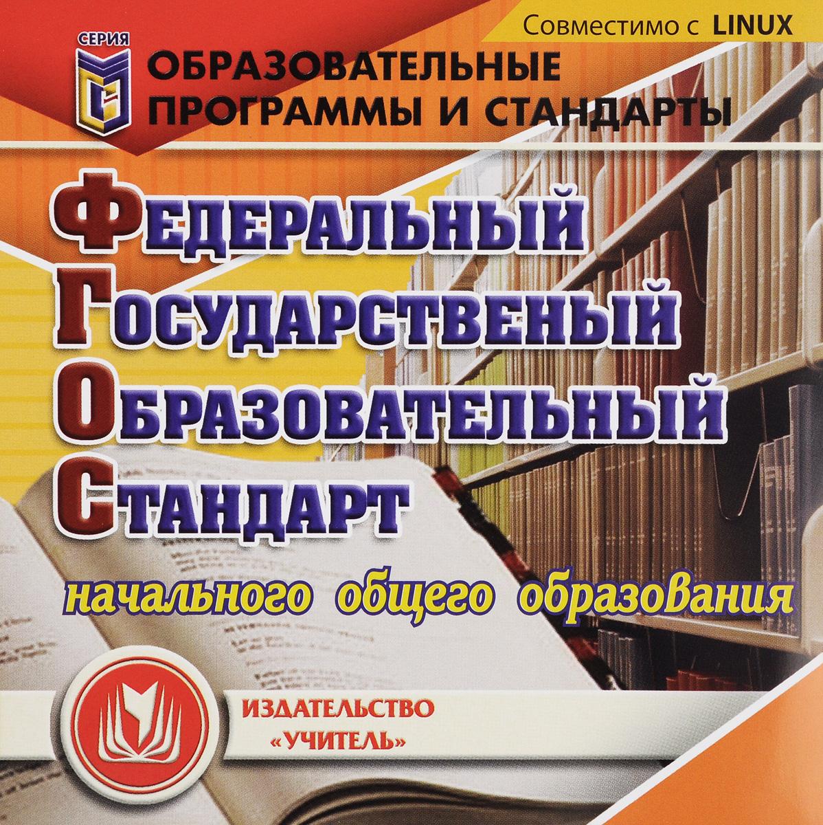 Zakazat.ru Федеральный государственный образовательный стандарт начального общего образования