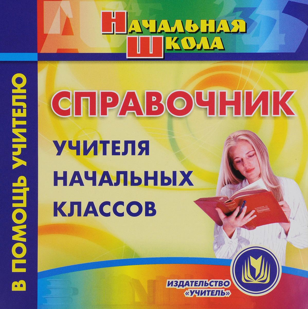 Zakazat.ru Справочник учителя начальных классов