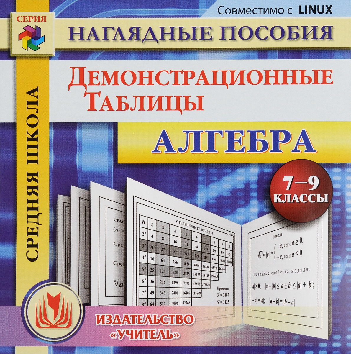 Алгебра. 7-9 классы. Демонстрационные таблицы а а еромасова общая психология практикум для самостоятельной работы студента