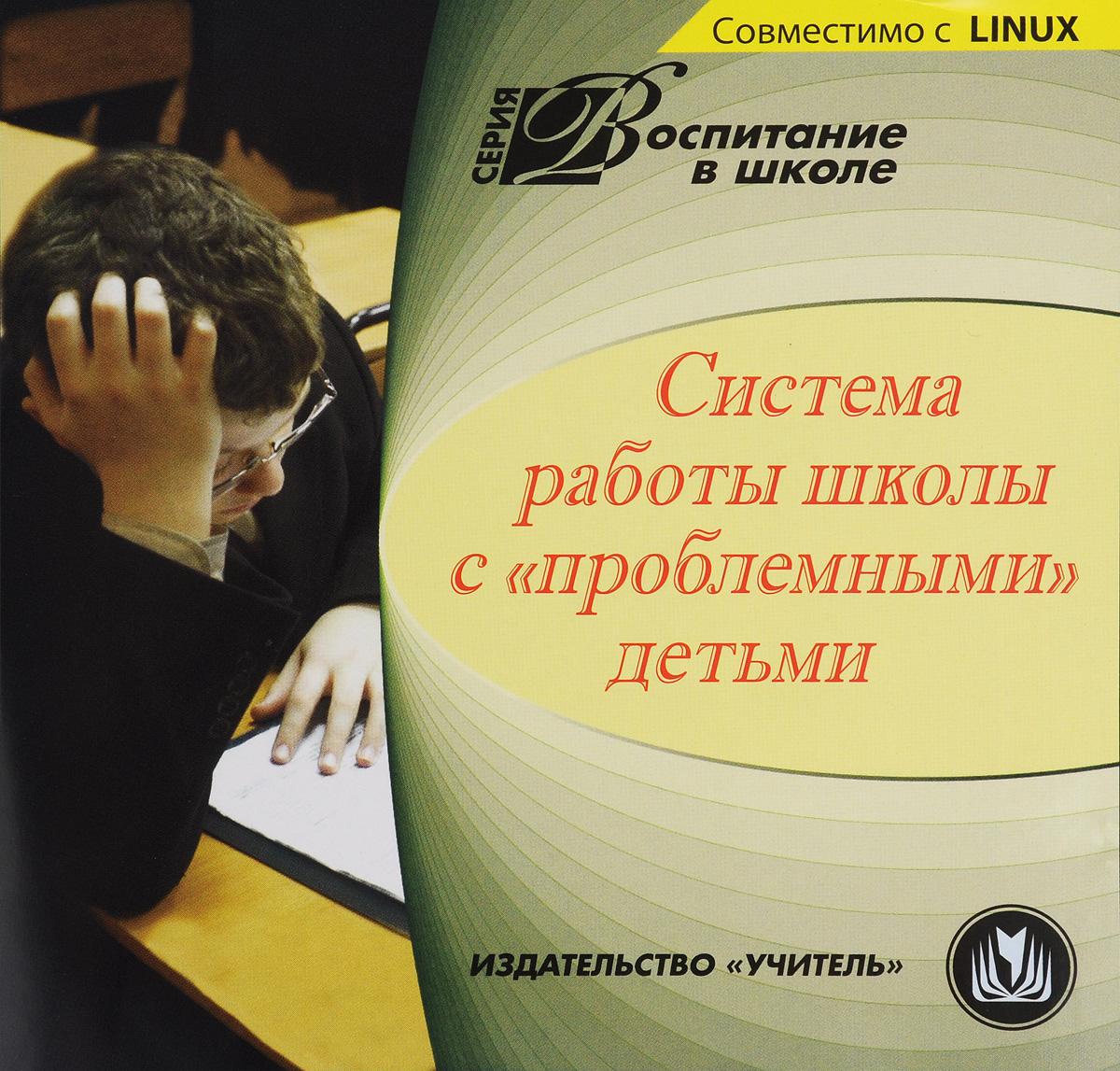 Zakazat.ru Система работы школы с проблемными детьми
