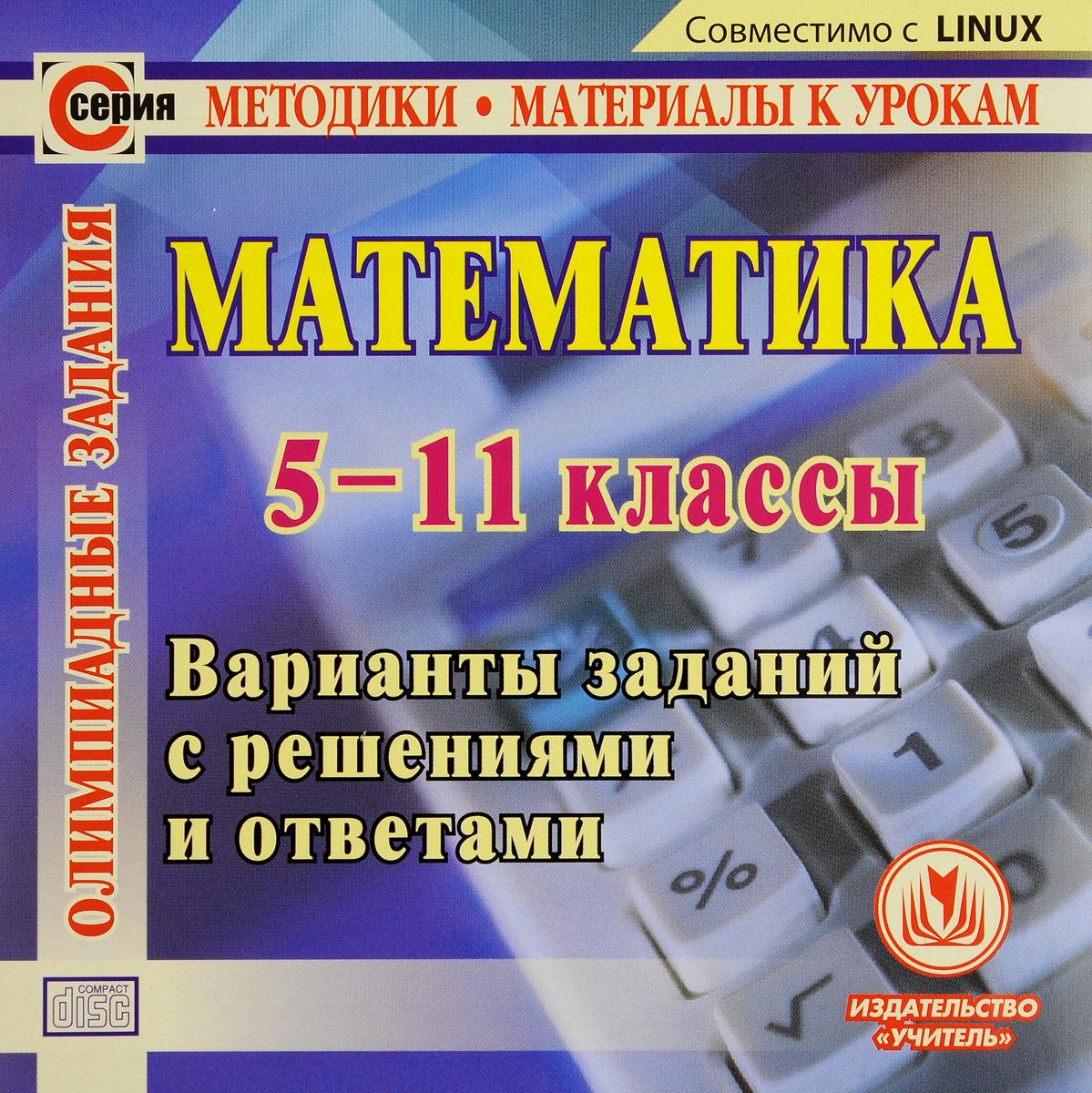 Математика. 5 -11 классы. Олимпиадные задания. Варианты заданий с решениями и ответами