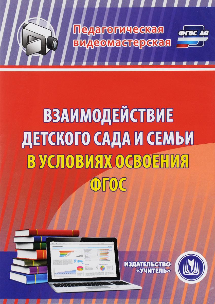 Zakazat.ru Взаимодействие детского сада и семьи в условиях освоения ФГОС