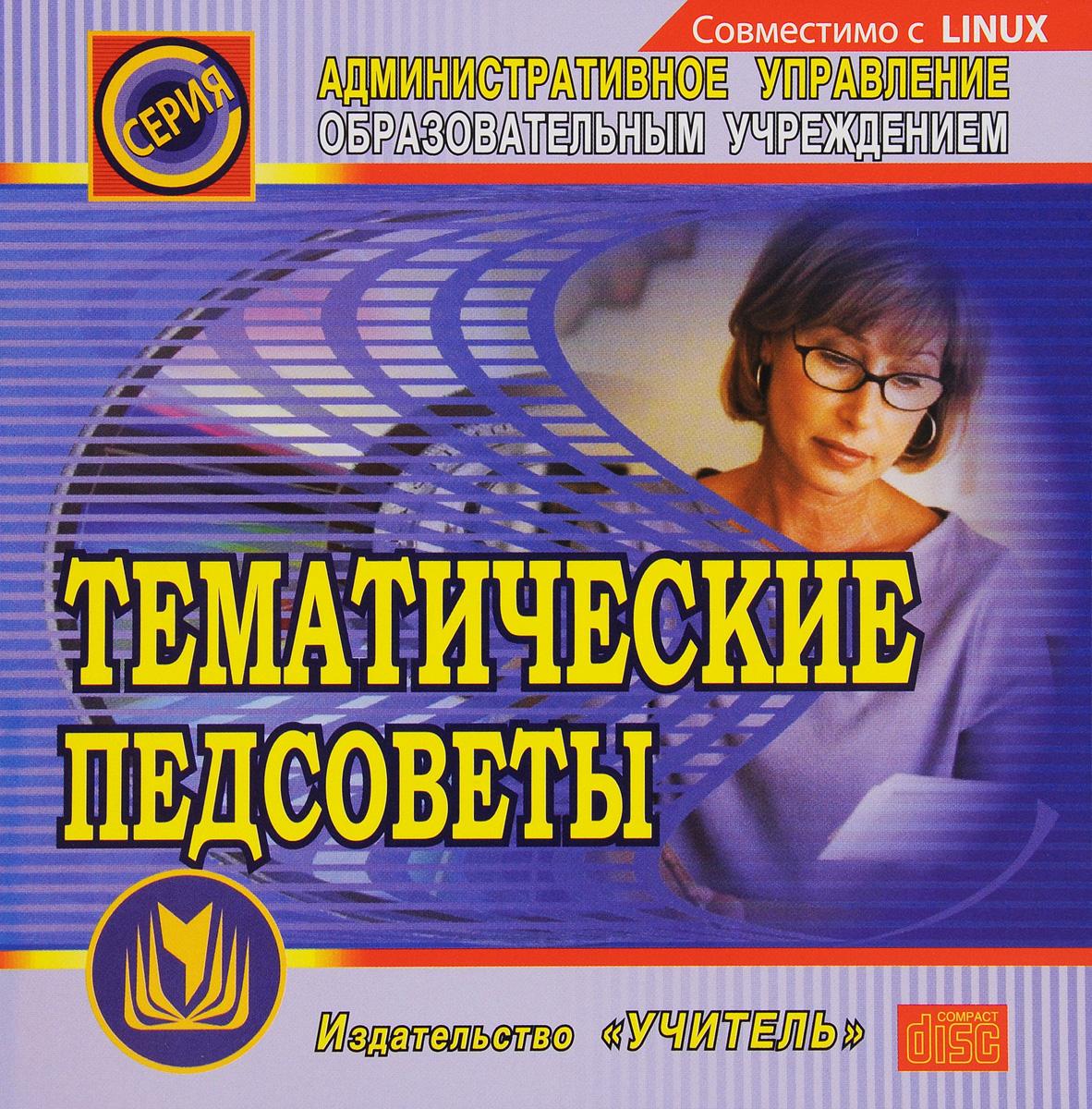 Zakazat.ru Тематические педсоветы