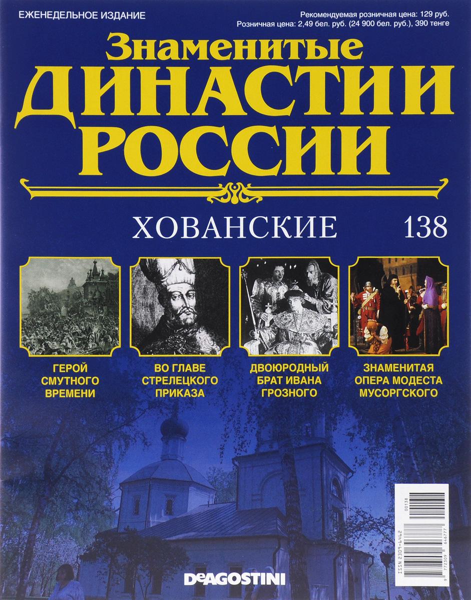 Журнал Знаменитые династии России №138 журнал знаменитые династии россии 85