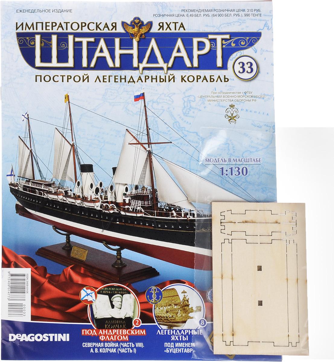 Журнал Императорская яхтаШТАНДАРТ №33