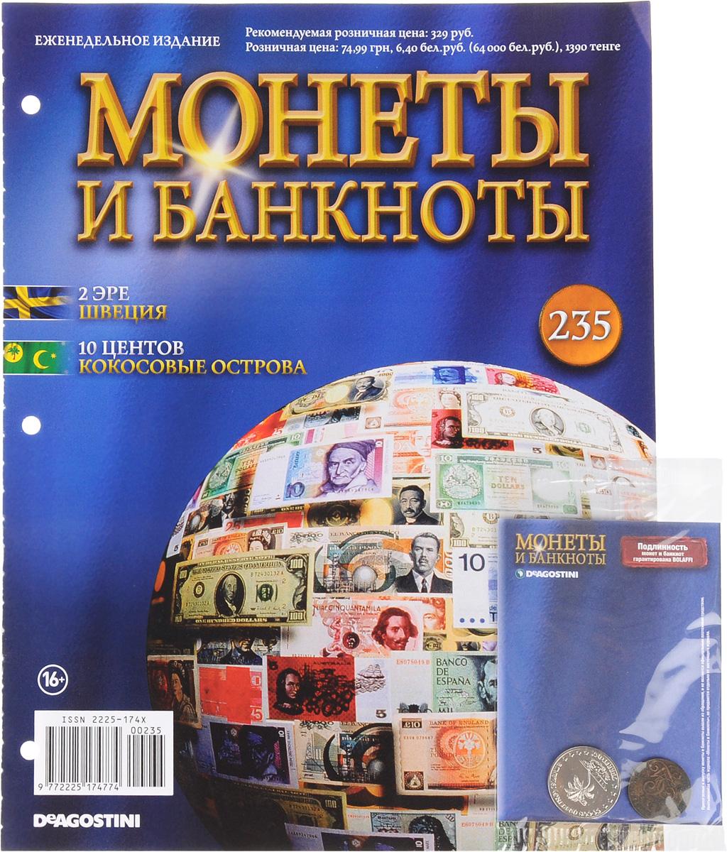 Журнал Монеты и банкноты №235 серебряные монеты в украине