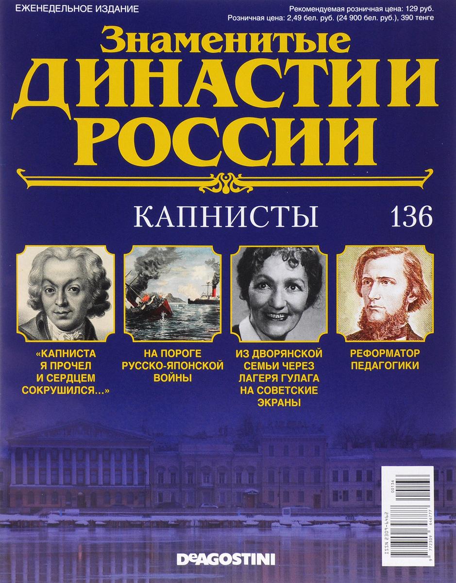 Журнал Знаменитые династии России №136 журнал знаменитые династии россии 85