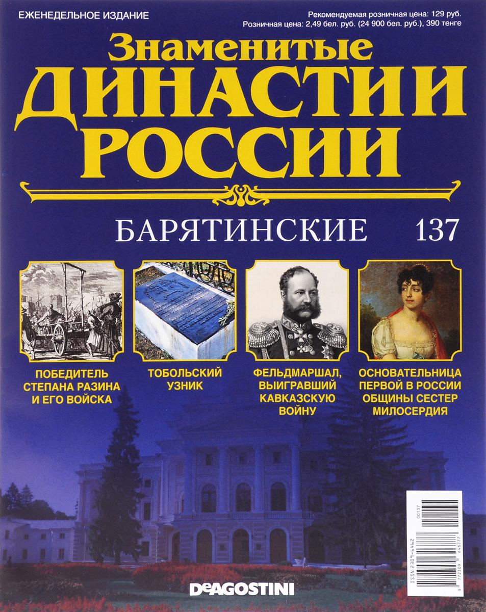 Журнал Знаменитые династии России №137 журнал знаменитые династии россии 85