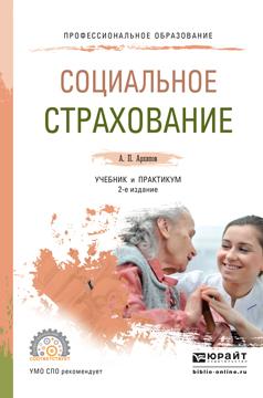 Социальное страхование. Учебник и практикум для СПО