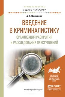 Введение в криминалистику. Организация раскрытия и расследования преступлений. Учебное пособие