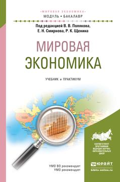Мировая экономика. Учебник и практикум для академического бакалавриата