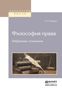 Чичерин Б.Н. Философия права. Избранные сочинения б н чичерин положительная философия и единство науки