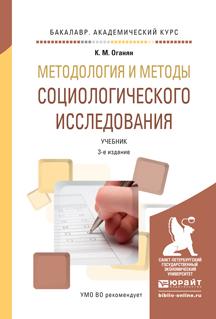 Оганян К.М. Методология и методы социологического исследования. Учебник для академического бакалавриата е п тавокин основы методики социологического исследования