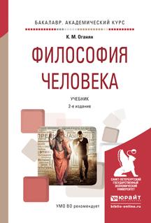 Оганян К.М. Философия человека. Учебник для академического бакалавриата цены