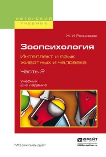 Зоопсихология. Интеллект и язык животных и человека. Учебник . В 2 частях. Часть 2