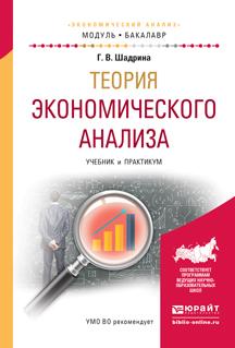 Теория экономического анализа. Учебник и практикум для академического бакалавриата