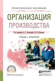 Организация производства. Учебник и практикум для СПО