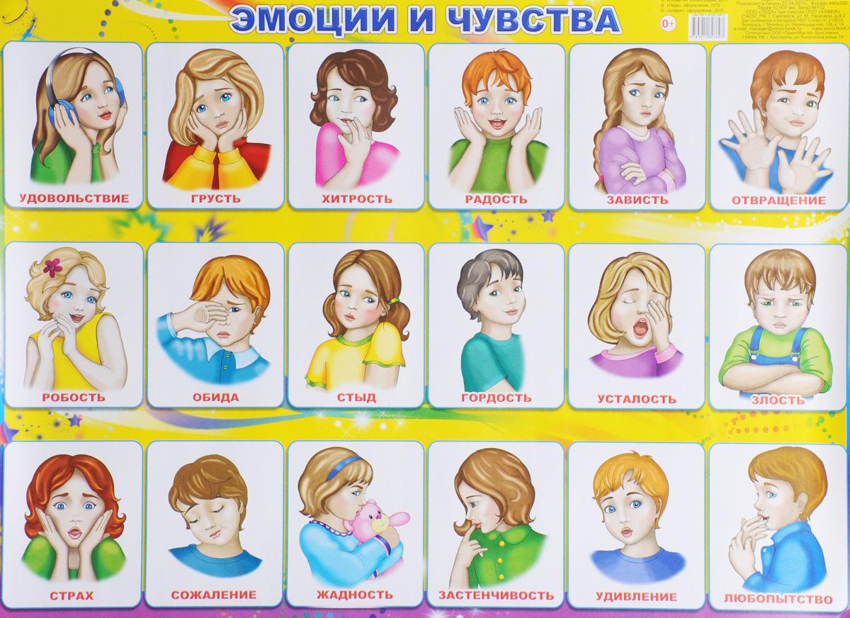 Алфея Обучающий плакат Эмоции и чувства обучающие плакаты алфея плакат мебель