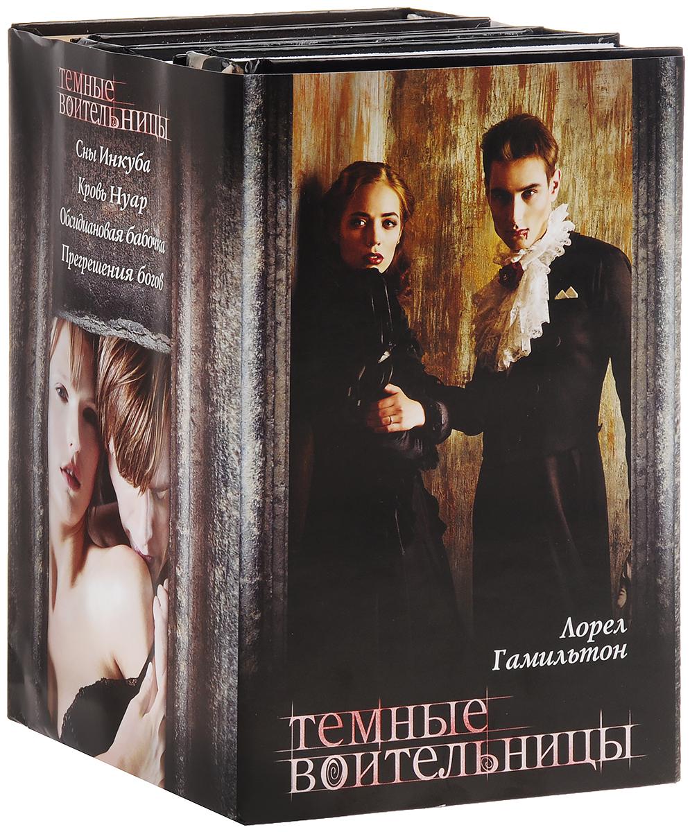 Лорел Гамильтон Темные воительницы (комплект из 4 книг) deko giec bdp g2805 blu ray высокой четкости dvd проигрыватель hdmi dvd проигрыватель cd vcd