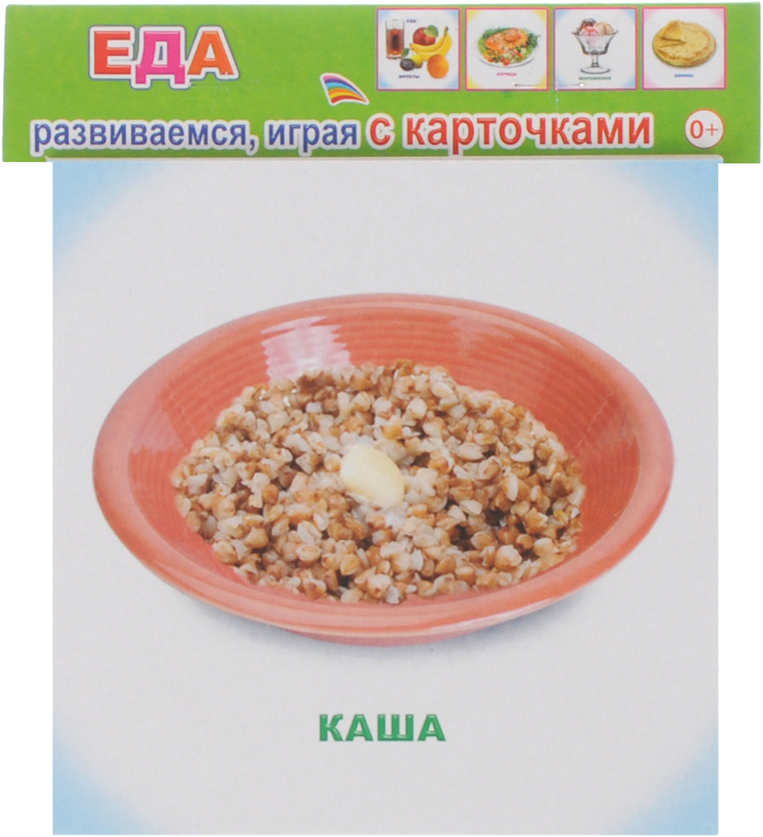 Алфея Обучающие карточки Еда еда и патроны полведра студёной крови