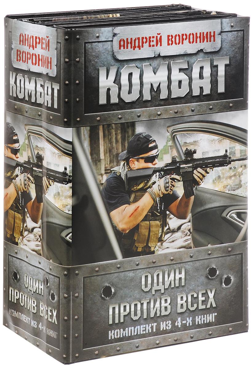 Андрей Воронин Комбат. Один против всех (комплект из 4 книг) воронин а выбора нет комплект из 4 книг