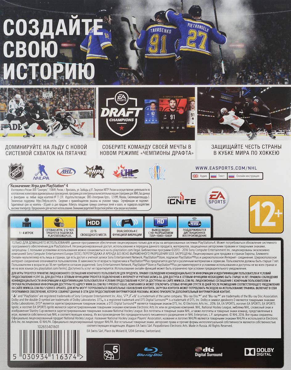 NHL 17 (PS4) EA Canada