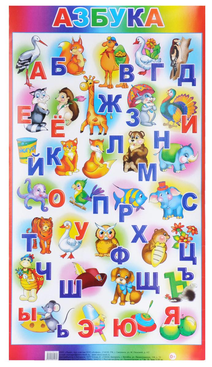 Алфея Обучающий плакат Азбука обучающие плакаты алфея плакат расписание уроков