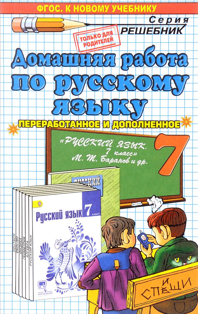 О. Д. Ивашова Домашняя работа по русскому языку. 7 класс к учебнику М. Т. Баранов