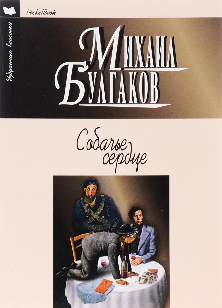 Михаил Булгаков Собачье сердце михаил булгаков собачье сердце театральный роман