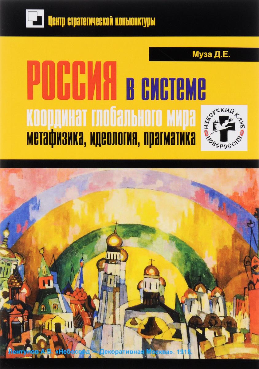 Д. Е. Муза Россия в системе координат глобального мира. Метафизика, идеолгия, прагматика
