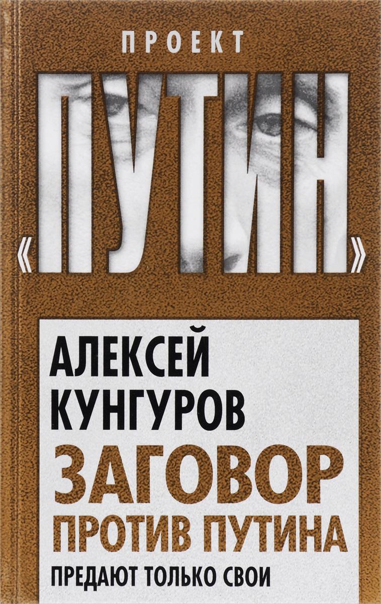 А. А. Кунгуров Заговор против Путина. Предают только свои книги эксмо заговор против путина предают только свои