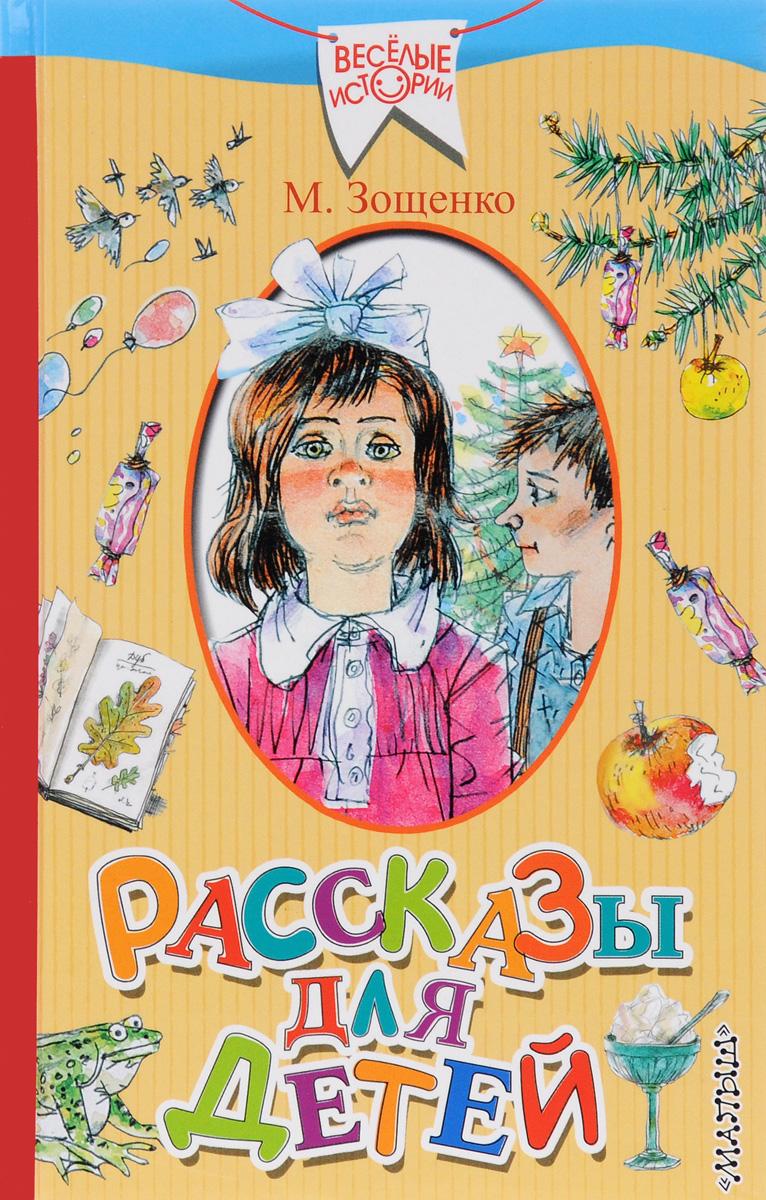 М. Зощенко Рассказы для детей ISBN: 978-5-17-098001-7 цена 2017