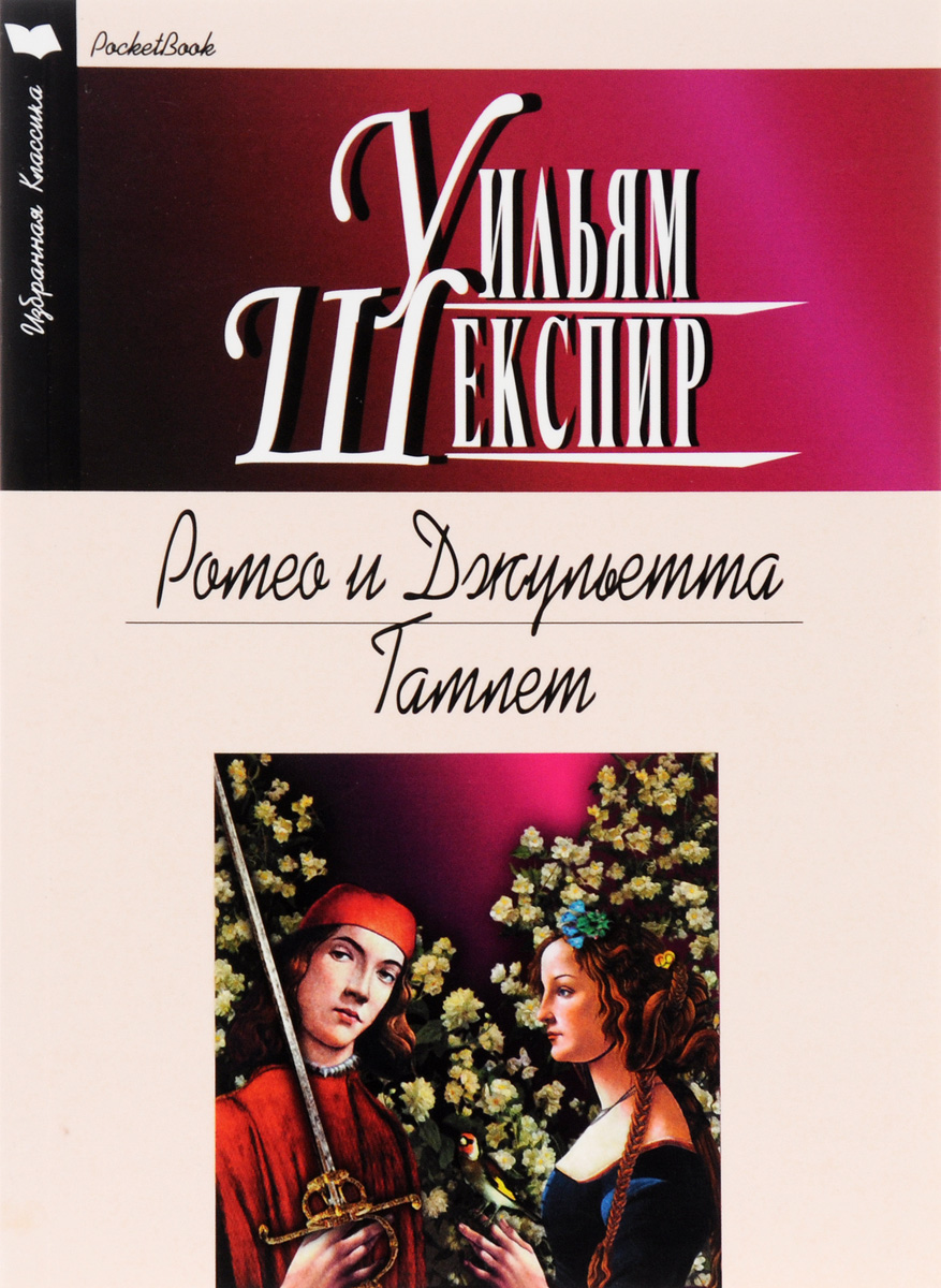 Уильям Шекспир Ромео и Джульетта. Гамлет